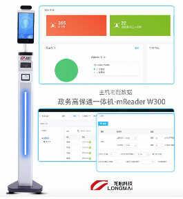 mReader W300政务高保通一体机